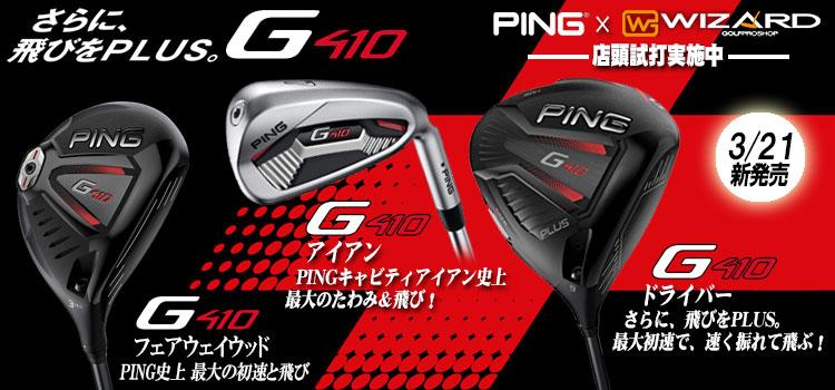 PING G410 プレゼントキャンペーン