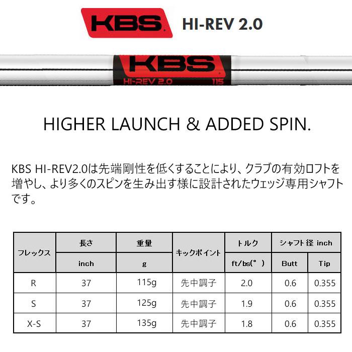 シャフト:KBS HI REV2.0